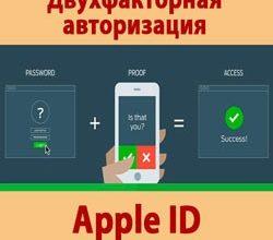 Двухфакторная аутентификация Apple ID - проблемы и пути решения!