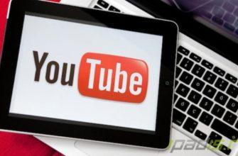 Как заблокировать канал на Ютуб, фильтрация контента