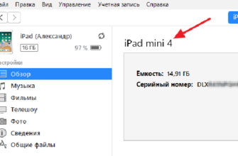 Как определить, какой у вас iPad по номеру модели