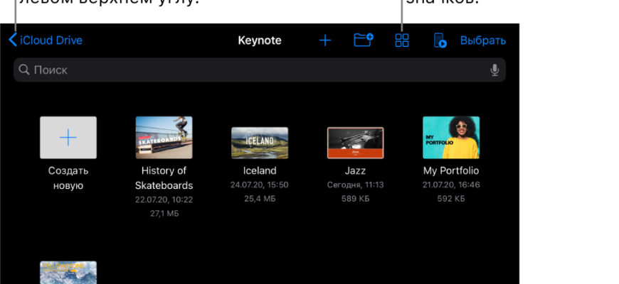 Опробование презентации Keynote на iPad - Служба поддержки Apple