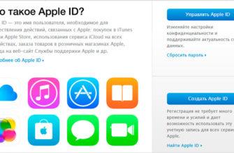 Как изменить Apple ID — пошаговая инструкция