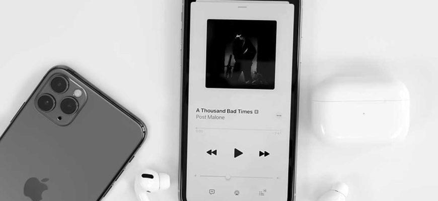 Как подключить одни AirPods Pro к двум iPhone одновременно?