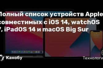 iOS 7: совместимость с iPhone, iPod touch и iPad (таблица)    Яблык