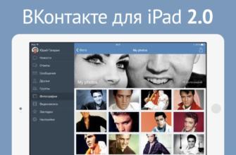 Спустя пять лет «ВКонтакте» обновляет приложение для iPad   Новости   Известия   01.04.2021