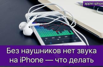 Айфон показывает, что подключены наушники