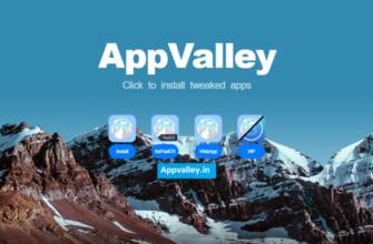 Магазин приложений AppValley ( Скачать )
