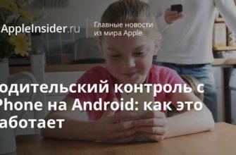 Родительский контроль с iPhone на Android: как это работает |