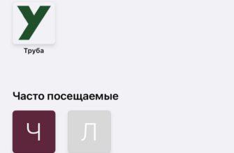 Как очистить историю на Айфоне в браузере Сафари или Яндексе