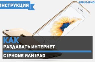 Как включить режим модема на iPhone и iPad (Инструкция)    Яблык