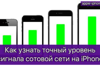 Как усилить сигнал сотовой связи для iPhone |