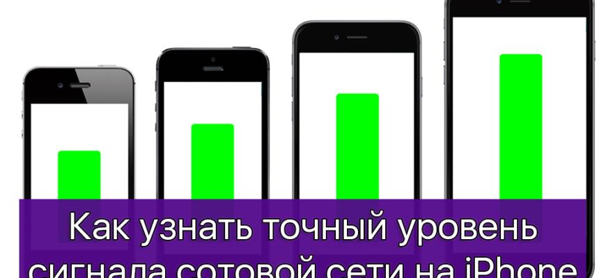Как усилить сигнал сотовой связи для iPhone  