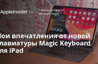 Клавиатура Magic Keyboard дляiPadPro 12,9дюйма (5‑гопоколения), русская раскладка , белый цвет - Apple (RU)
