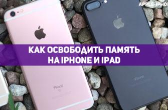 Как очистить память на iPhone и iPad | remontka.pro