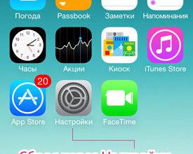 Стереть контент и настройки - Всё о iOS