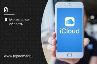 Как зайти в облако в айфоне или создать его. Большой мануал по облачным хранилищам