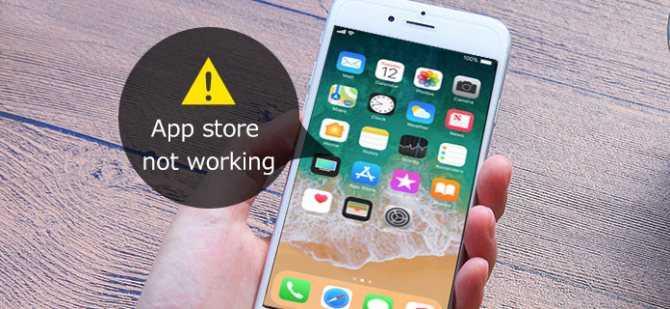 Как исправить ошибку сподключением кApp Store наiPhone или iPad