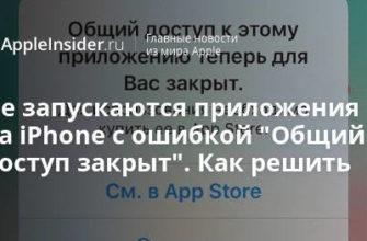 iPad приложение вылетает – решение проблем, советы | Всё об iPad