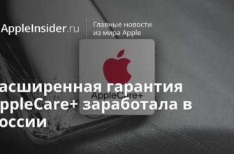 Apple запустила в России программу расширенной гарантии и сервиса — AppleCare  — Железо на DTF