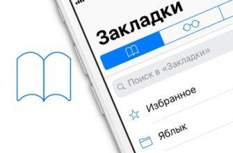 Как использовать группы вкладок в Safari на iPhone, iPad и Mac   IT-HERE.RU