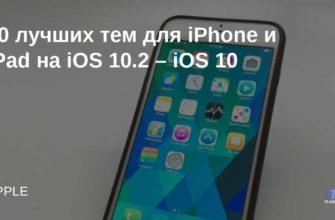 Как установить новую тему оформления на iOS-устройство без джейлбрейка -