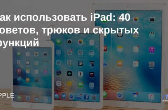 Как настроить iPad через iTunes   Полезные советы и инструкции для IPad    - Hi-Tech, гаджеты и яблоки.