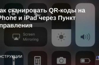 AppStore: Сканер QR кода и штрих кодов