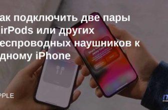Как подключить одновременно две пары airpods к iphone, пошаговая инструкция