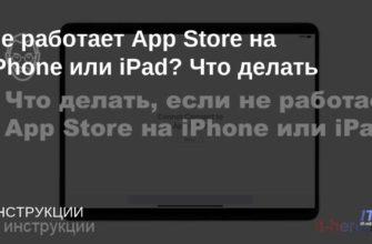 Что делать, если iPhone не может подключиться к App Store -
