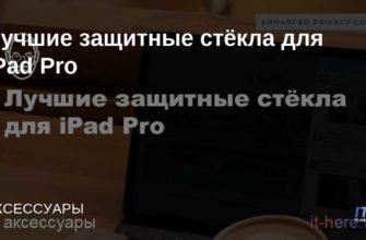 Купить Матовая защитная пленка для iPad Pro 11 2018/2020 / Air 4 WiWU Paper Like недорого в Москве и Санкт-Петербурге | доставка по России в магазиныApplePack