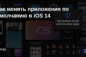 Почему Apple разрешит менять приложения по умолчанию в iOS |