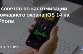 6 советов по кастомизации домашнего экрана iOS 14 на iPhone | IT-HERE.RU