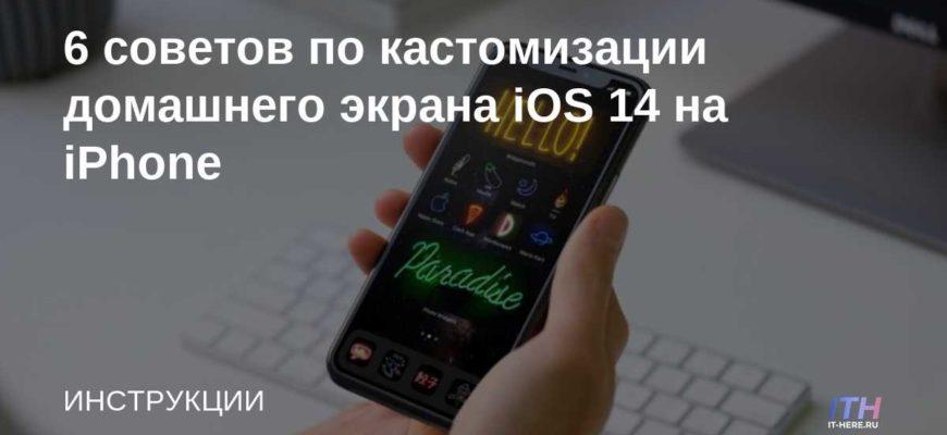 6 советов по кастомизации домашнего экрана iOS 14 на iPhone   IT-HERE.RU