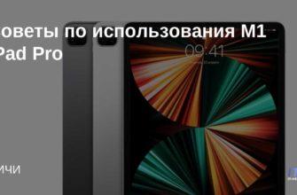 Apple представляет новый iPadPro счипомM1 ивеликолепным дисплеем LiquidRetinaXDR - Apple (RU)