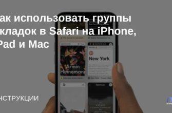 iOS 15: как использовать группы вкладок в Safari на iPhone, iPad и Mac - Autotak