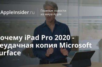 Стоит ли покупать iPad в 2021 году? —
