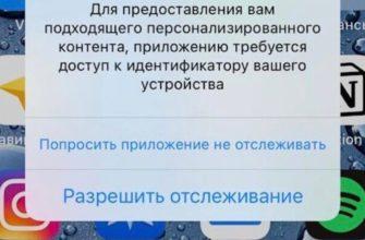 Попросить приложение не отслеживать или разрешить отслеживание iOS 14.5: куда нажать |