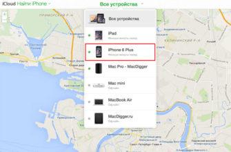 Как определить местоположение iPhone и iPad даже после полной разрядки аккумулятора -