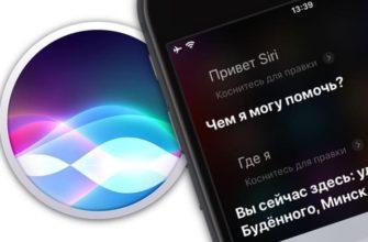 Голосовой помощник Siri от Apple