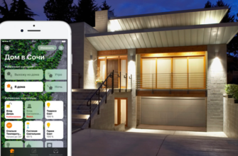 Создание и использование сценариев в приложении «Дом» на iPad - Служба поддержки Apple