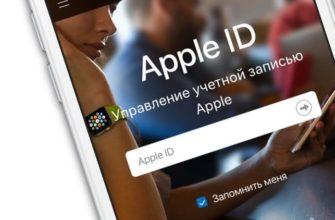 Регистрация Apple ID для iPhone и iPad - Инструкция