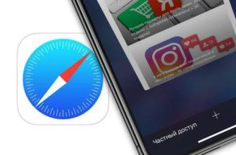 Частный доступ в сафари как выключить – 4apple – взгляд на Apple глазами Гика