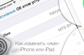 Как изменить «имя» iPhone или iPad  | Яблык