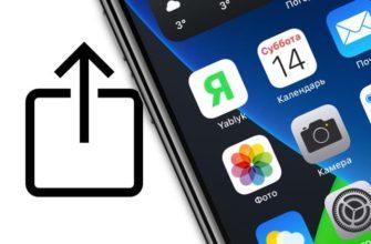 Как включить предварительный просмотр ссылки, вместо превью веб-страницы в Safari на iPhone и iPad  | Яблык