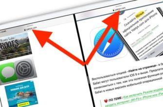 Закладки на iPhone и iPad: как добавлять, создавать папки, Избранное, настройка - Prosto Gadget