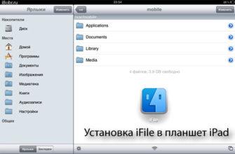 iFile – файловый менеджер для iPad   Всё об iPad