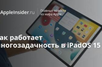 Завершение работы приложения на iPhone или iPodtouch - Служба поддержки Apple
