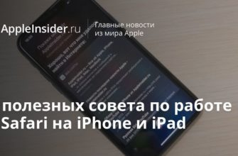 4 полезных совета по работе с Safari на iPhone и iPad  