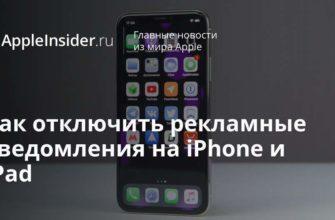 Как скрыть текст уведомлений с экрана блокировки на iPhone или iPad    Яблык