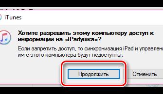 Как подключить Айпад к компьютеру - инструкция Тарифкин.ру