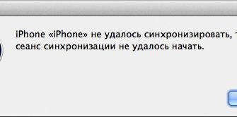 Не синхронизируется Айфон с Айтюнс